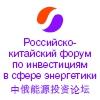 Российско-китайский форум по инвестициям в сфере энергетики