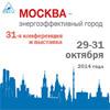 Москва - энергоэффективный город