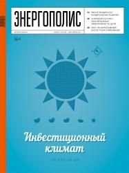 Энергополис №3-4(91-92) март-апр 2015