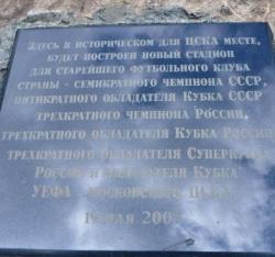 Cтроящийся стадион «ЦСКА»