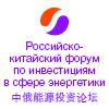 Российско-Китайский форум