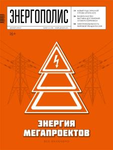 Энергополис №11-12(97) ноябрь-декарь 2015