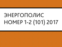 №1-2 (101) 2017 Г.
