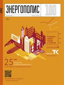 Энергополис №5-6(100) 2016