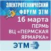 Форум ЭТМ