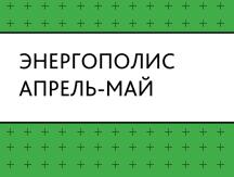 №3-4 (102) 2017 Г.