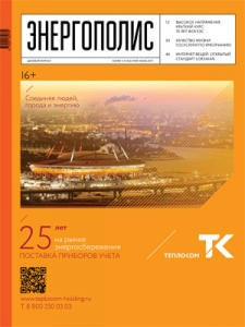 Энергополис №3-4(102) 2017