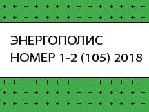 №1-2 (105) 2018 Г.