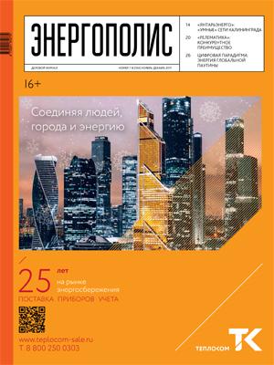 Энергополис №7-8(104) 2017
